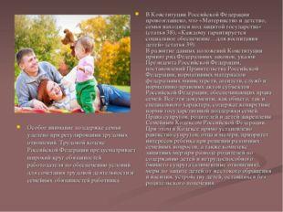 Особое внимание поддержке семьи уделено при регулировании трудовых отношений.