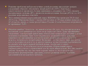 Решение проблемы неблагополучных семей россияне предлагают решать следующим о