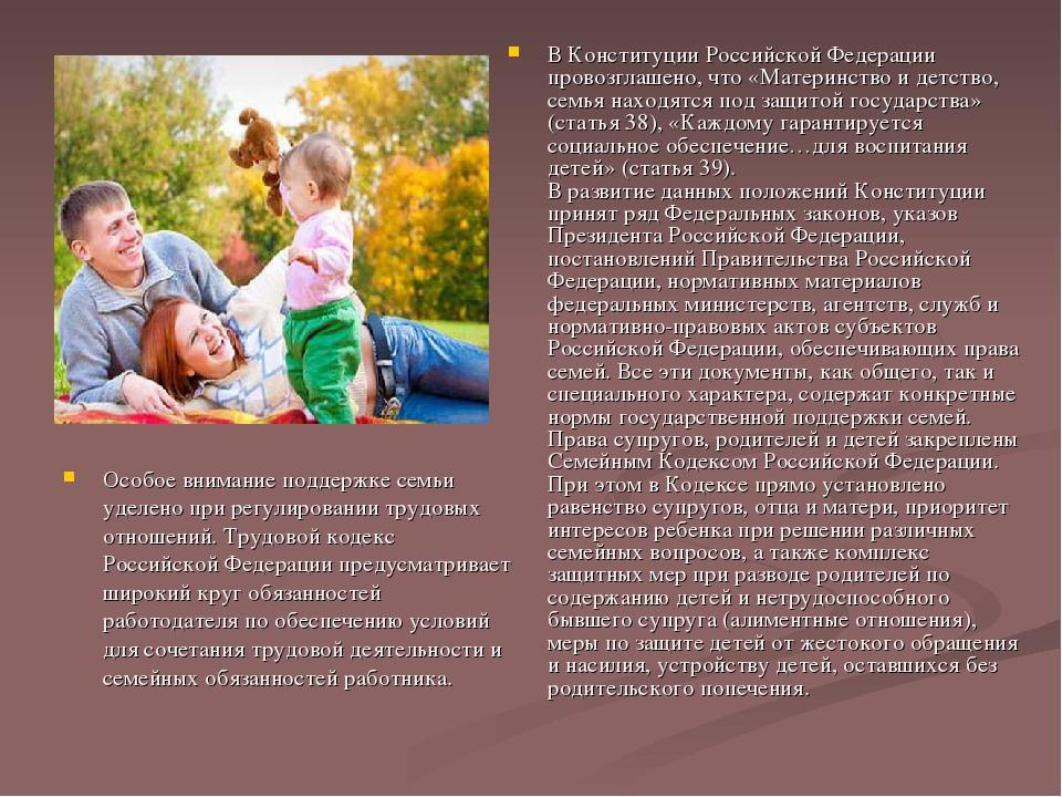 Особое внимание поддержке семьи уделено при регулировании трудовых отношений....