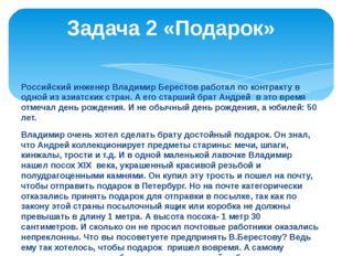 Российский инженер Владимир Берестов работал по контракту в одной из азиатски