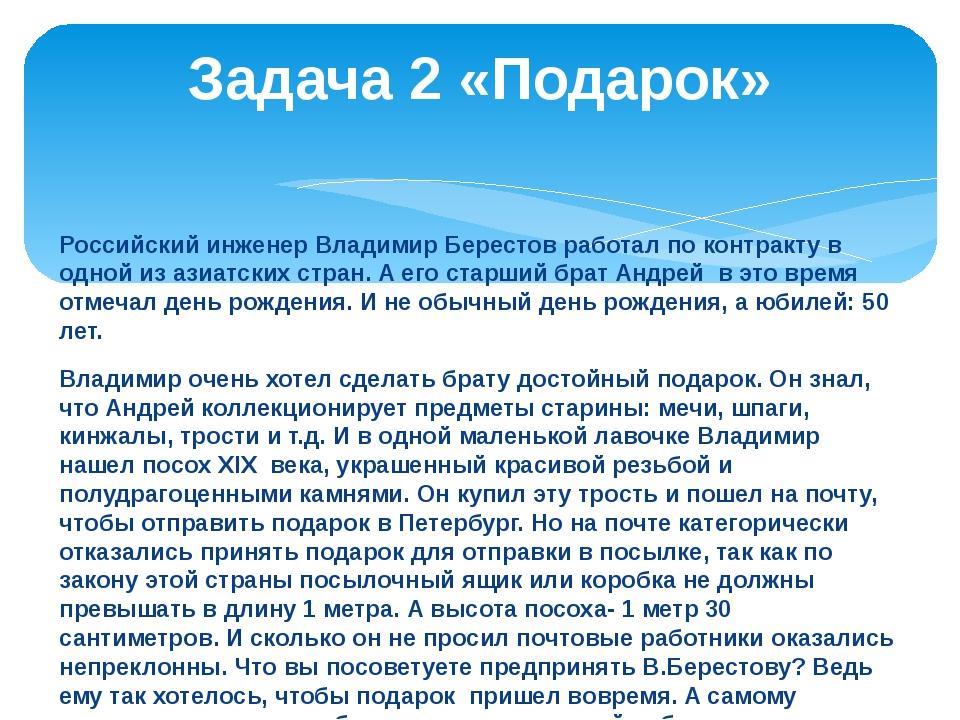 Российский инженер Владимир Берестов работал по контракту в одной из азиатски...