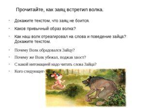 Прочитайте, как заяц встретил волка. Докажите текстом, что заяц не боится. К