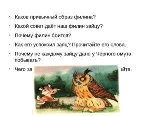 Каков привычный образ филина? Какой совет даёт наш филин зайцу? Почему филин