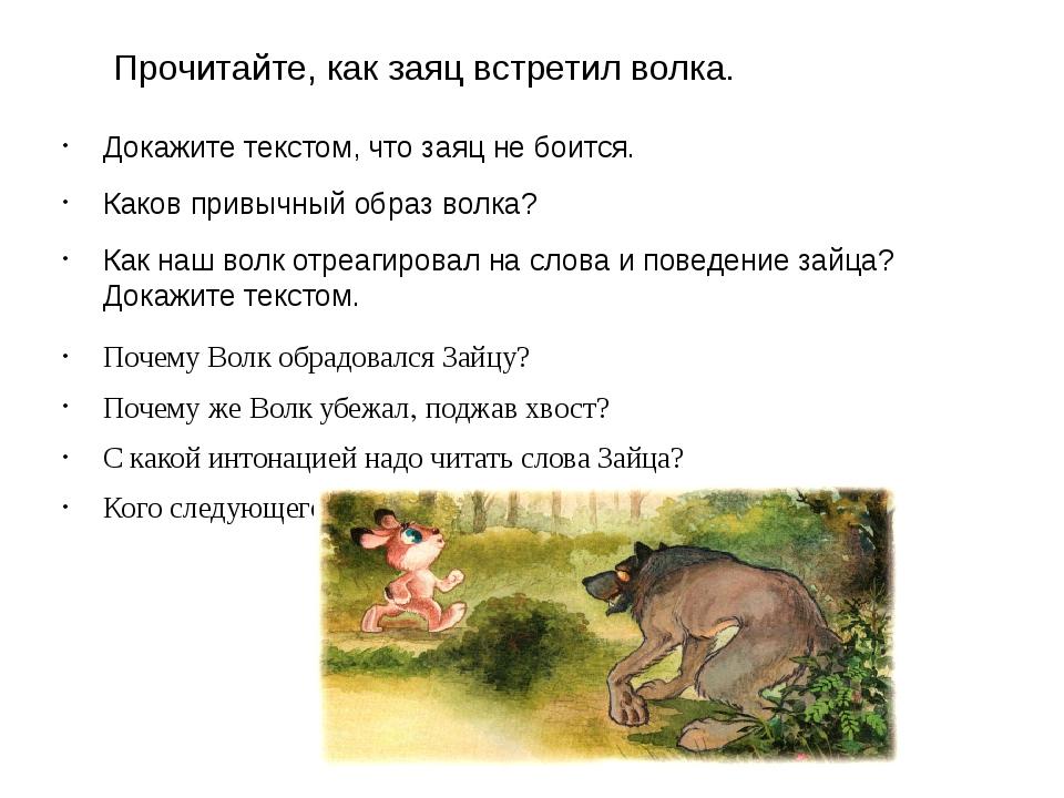 Прочитайте, как заяц встретил волка. Докажите текстом, что заяц не боится. К...