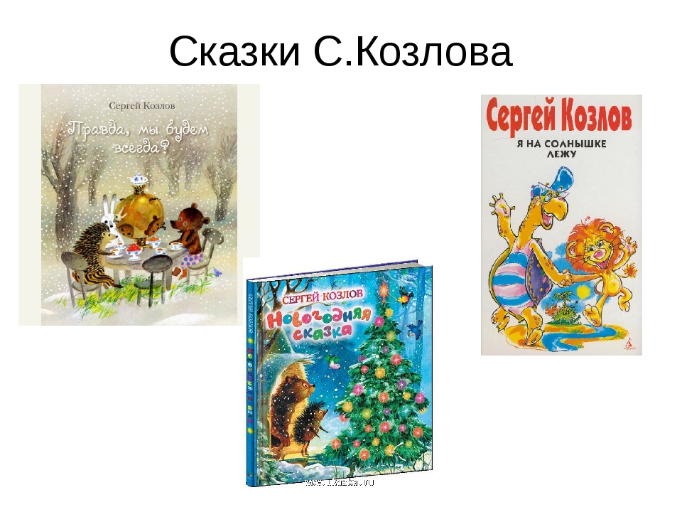 Сказки С.Козлова