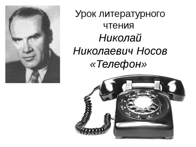 Урок литературного чтения Николай Николаевич Носов «Телефон»