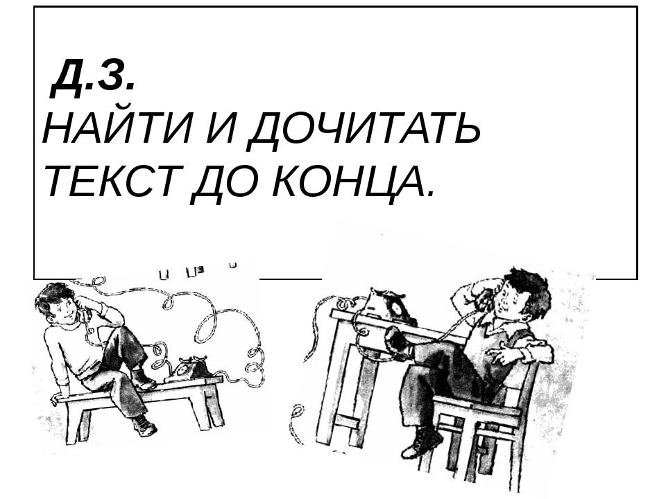 Д.З. НАЙТИ И ДОЧИТАТЬ ТЕКСТ ДО КОНЦА.