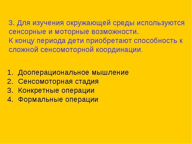 Дооперациональное мышление Сенсомоторная стадия Конкретные операции Формальны...