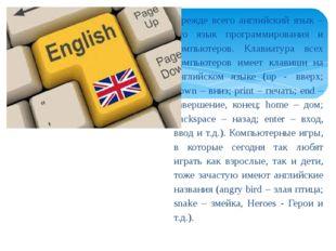 Прежде всего английский язык – это язык программирования и компьютеров. Клав