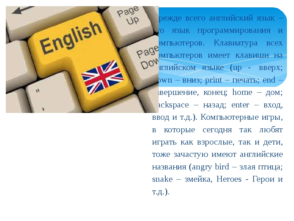 Прежде всего английский язык – это язык программирования и компьютеров. Клав...