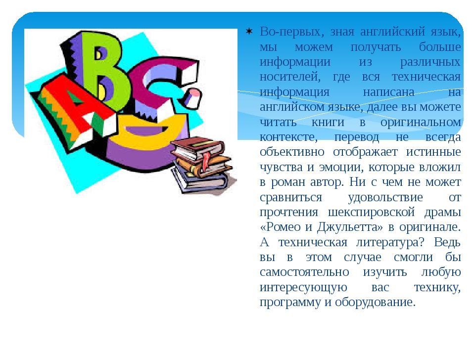 Во-первых, зная английский язык, мы можем получать больше информации из разл...