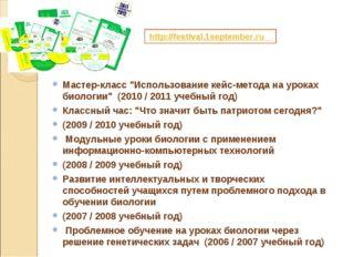 """Мастер-класс """"Использование кейс-метода на уроках биологии"""" (2010 / 2011 учеб"""