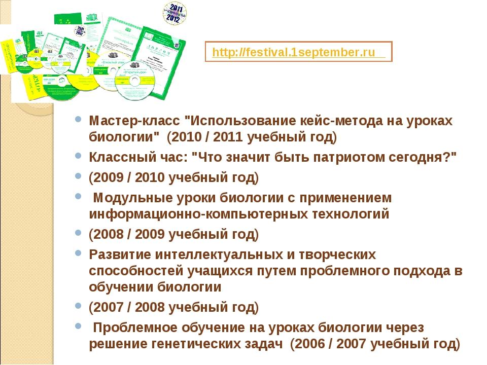 """Мастер-класс """"Использование кейс-метода на уроках биологии"""" (2010 / 2011 учеб..."""