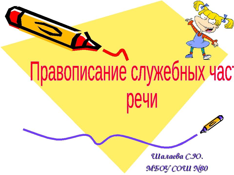 Шалаева С.Ю. МБОУ СОШ №80