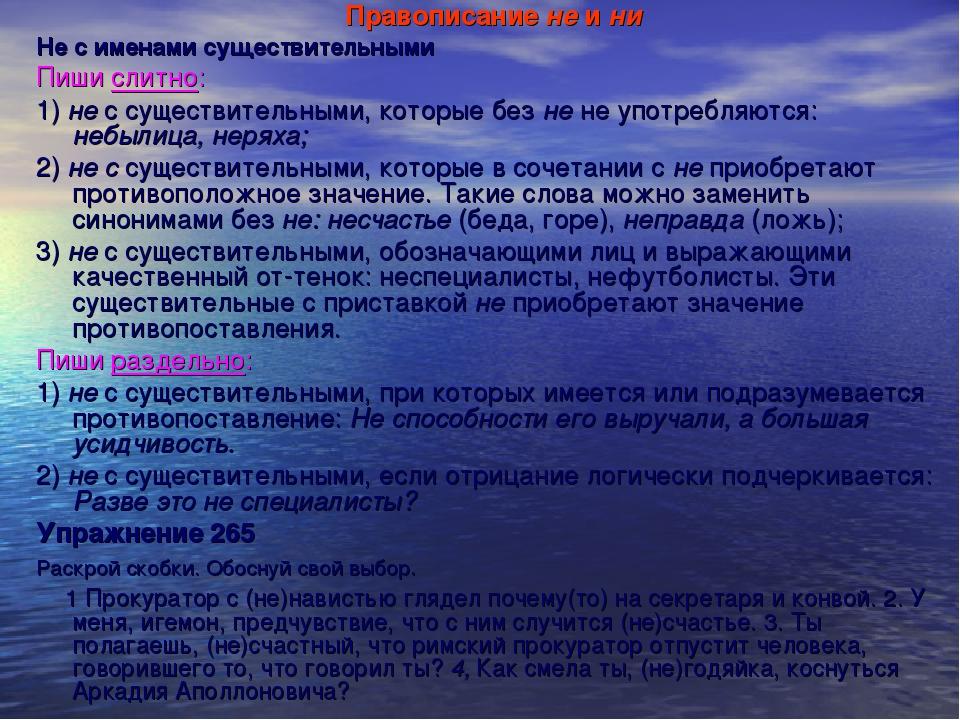 Правописание не и ни Не с именами существительными Пиши слитно: 1) не с сущес...