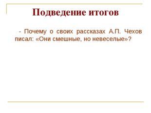 Подведение итогов - Почему о своих рассказах А.П. Чехов писал: «Они смешные,