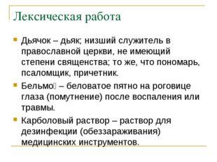 Лексическая работа Дьячок – дьяк; низший служитель в православной церкви, не