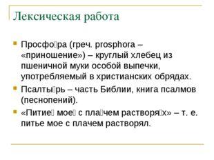 Лексическая работа Просфо́ра (греч. prosphora – «приношение») – круглый хлебе