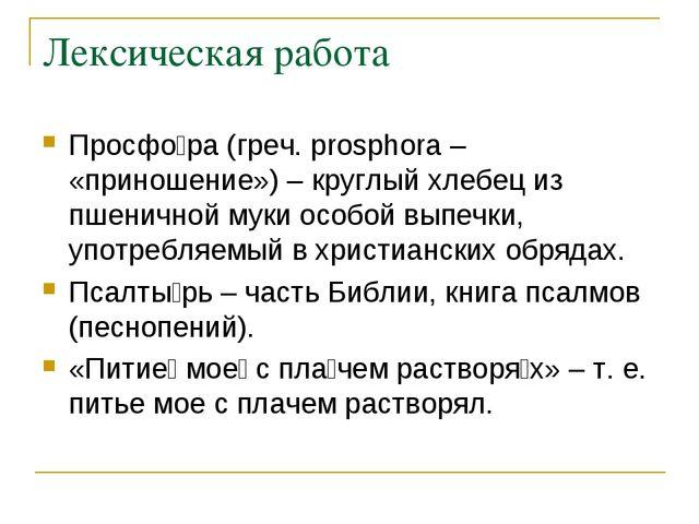 Лексическая работа Просфо́ра (греч. prosphora – «приношение») – круглый хлебе...