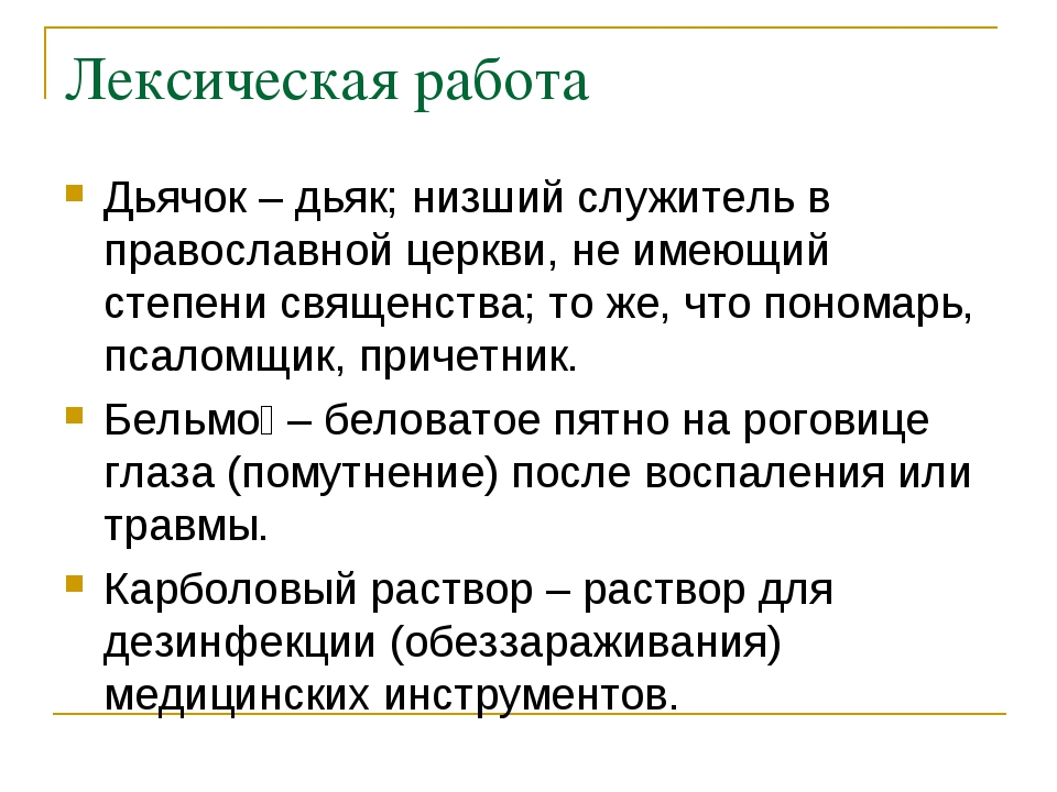 Лексическая работа Дьячок – дьяк; низший служитель в православной церкви, не...
