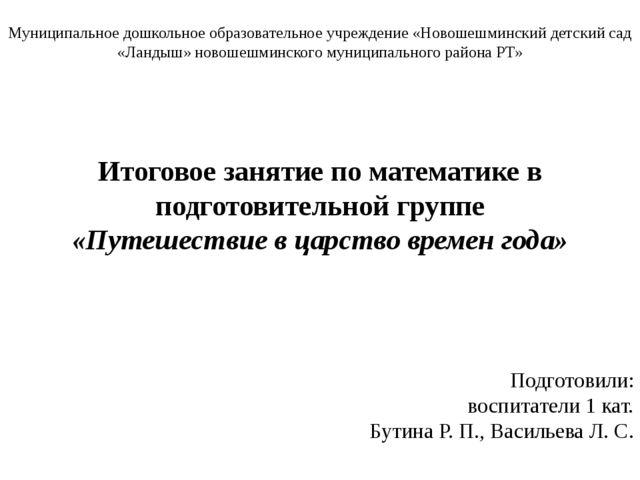 Муниципальное дошкольное образовательное учреждение «Новошешминский детский...