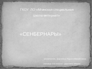 ГКОУ ЛО «Мгинская специальная школа-интернат» «СЕНБЕРНАРЫ» воспитатель :Доро