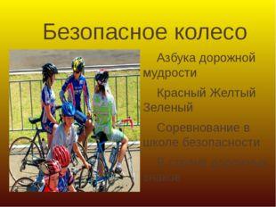 Безопасное колесо Азбука дорожной мудрости Красный Желтый Зеленый Соревновани