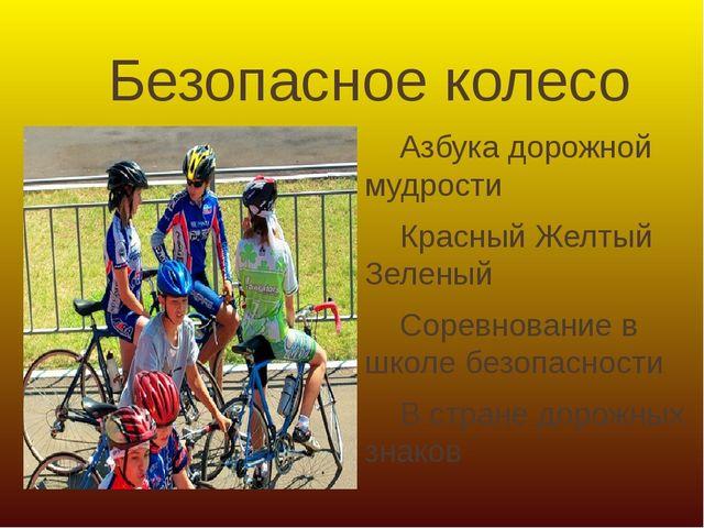 Безопасное колесо Азбука дорожной мудрости Красный Желтый Зеленый Соревновани...