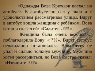 «Однажды Вова Крючков поехал на автобусе. В автобусе он сел у окна и с удово
