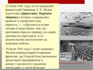 22 июня 1941 года, после нападения фашистской Германии, Г. К. Жуков подготови