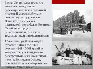 Захват Ленинграда немецкое военное командование рассматривало и как вероятный