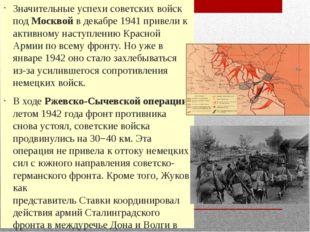Значительные успехи советских войск под Москвой в декабре 1941 привели к акти