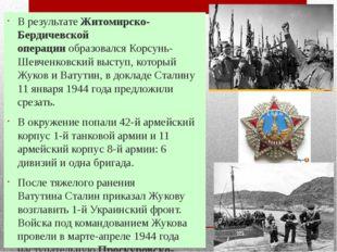 В результатеЖитомирско-Бердичевской операцииобразовалсяКорсунь-Шевченковск