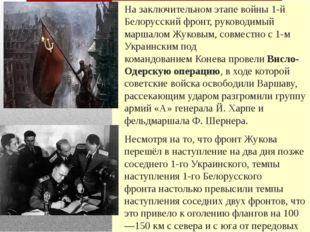 На заключительном этапе войны1-й Белорусский фронт, руководимый маршалом Жук