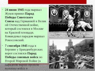 24 июня 1945 года маршал Жуков принялПарад ПобедыСоветского СоюзанадГерма
