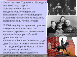 Послеотставки Хрущёвав 1964 году, в мае 1965 года, Георгия Константиновича