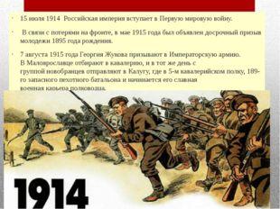15июля1914 Российская империя вступает вПервую мировую войну. В связи с п
