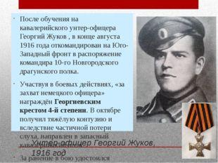 После обучения на кавалерийскогоунтер-офицера Георгий Жуков , в конце август