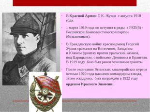 ВКрасной Армии Г. К. Жуков с августа 1918 года. 1 марта 1919 года он вступи