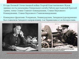 В годыВеликой Отечественной войныГеоргий Константинович Жуков занимал посты