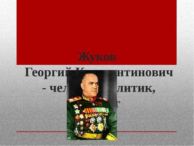 Жуков Георгий Константинович - человек, политик, стратег