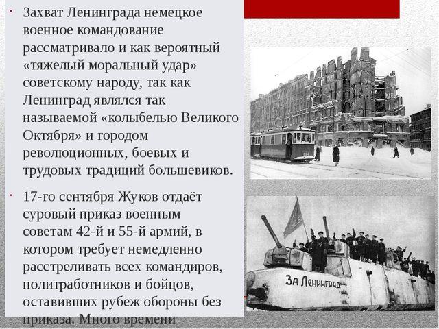 Захват Ленинграда немецкое военное командование рассматривало и как вероятный...