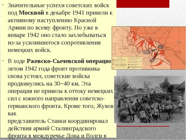 Значительные успехи советских войск под Москвой в декабре 1941 привели к акти...