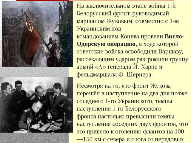 На заключительном этапе войны1-й Белорусский фронт, руководимый маршалом Жук...