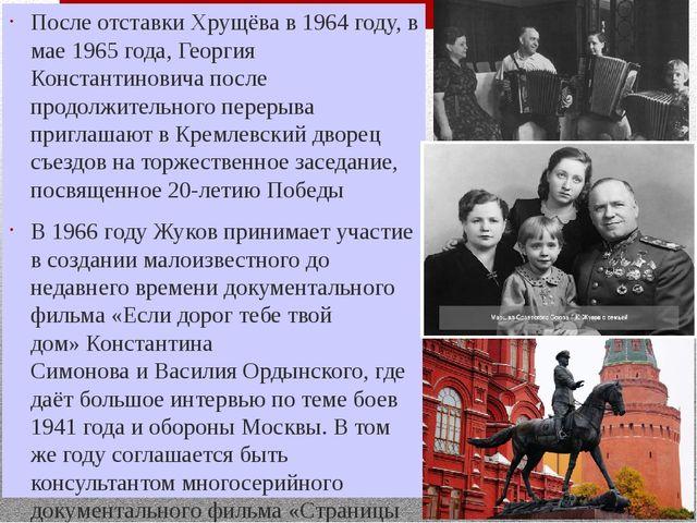 Послеотставки Хрущёвав 1964 году, в мае 1965 года, Георгия Константиновича...