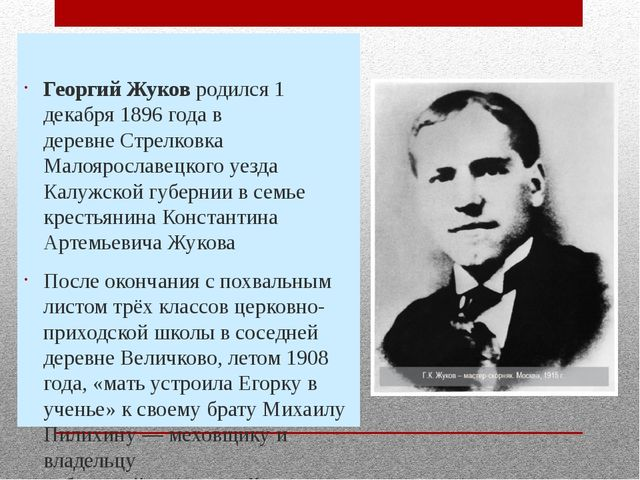 Георгий Жуков родился 1 декабря 1896 года в деревнеСтрелковка Малоярославец...