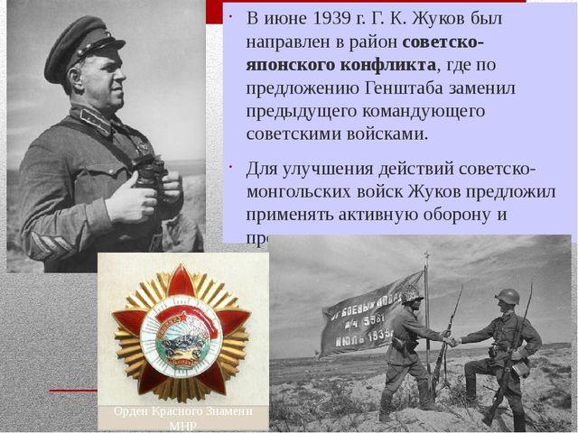 В июне 1939 г. Г. К. Жуков был направлен в район советско-японского конфликта...