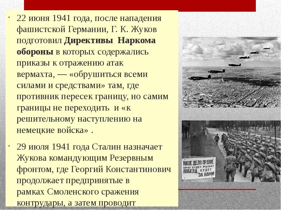 22 июня 1941 года, после нападения фашистской Германии, Г. К. Жуков подготови...