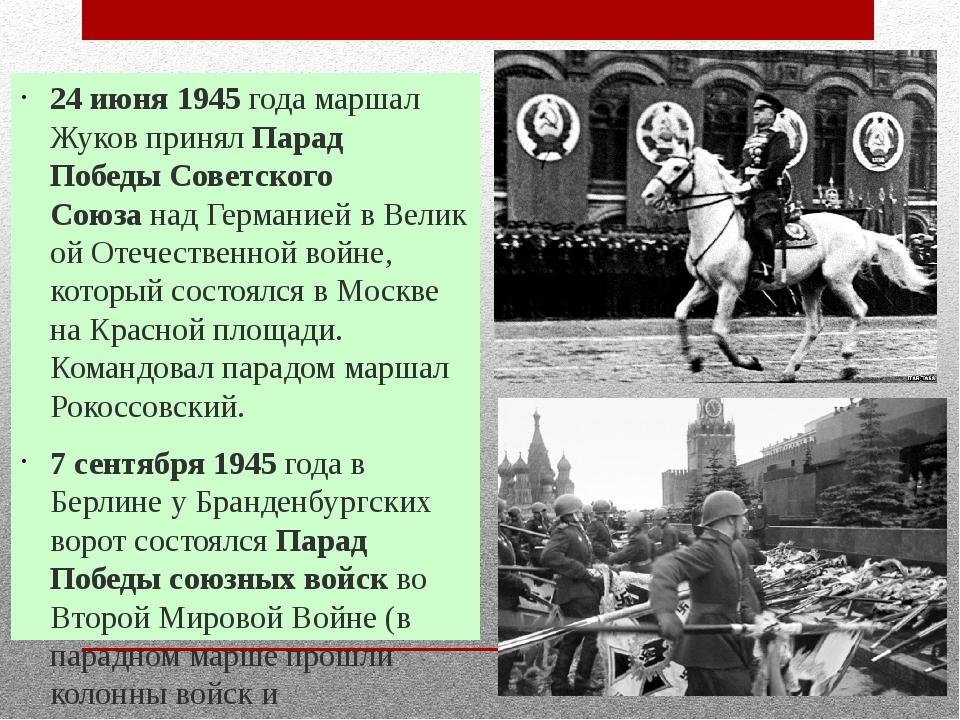 24 июня 1945 года маршал Жуков принялПарад ПобедыСоветского СоюзанадГерма...
