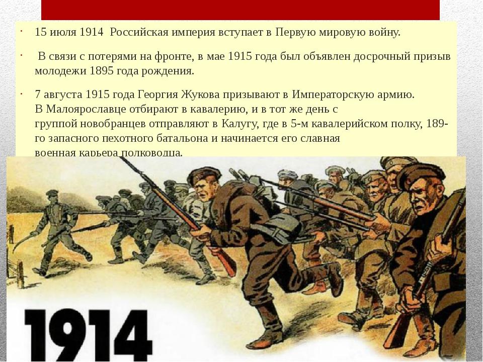 15июля1914 Российская империя вступает вПервую мировую войну. В связи с п...